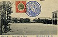 Postcard with photo of the Takao Railway Station in Formosa.jpg