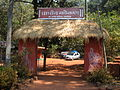 PrachinKonkan-Museum-Entrance, Ganpatipule.JPG