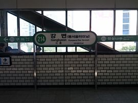 Image result for 강변역