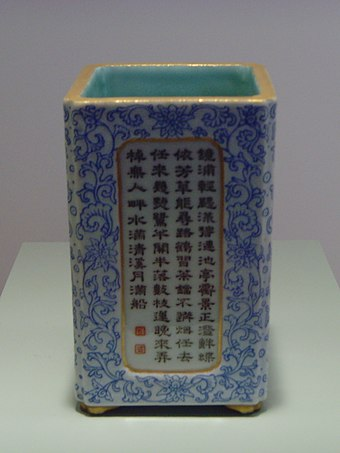 Qing-era brush container Qing era brush container.jpg
