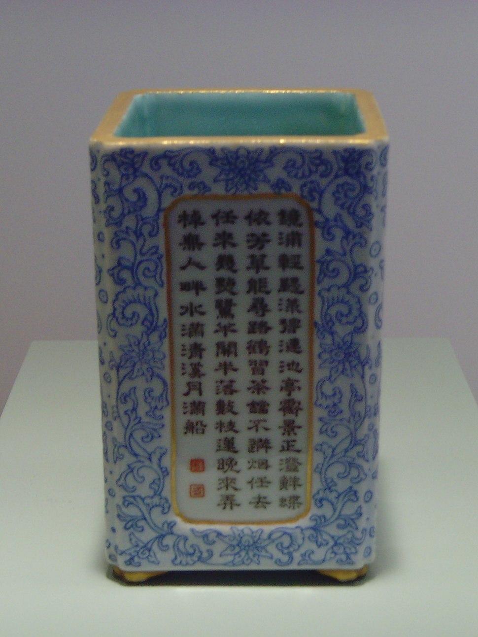 Qing era brush container