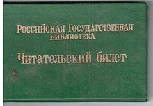 Российская государственная библиотека Википедия Российская государственная библиотека править править код