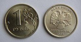 1998 νόμισμα ενός ρουβλιού
