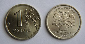 Outline of Russia - Russian currency: The Ruble