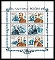 Rus Stamp-1989 Admirali Rossii.jpg