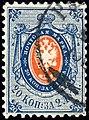 Russia 1858 20k used.jpg
