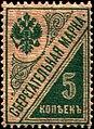 Russia 1918 Liapine 4 stamp (Savings 5k).jpg