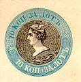 Russia essay Mercury 1856 10k.jpg