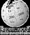 RussianWikipediaLogo-200000-proposal.png