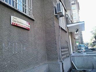 Steven Runciman - Sir Stevenson Runciman Street in Sofia, Bulgaria