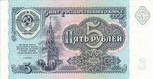 Реформа денег 1991 русские деньги официальный сайт