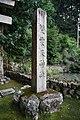 Saguriten-Shrine in Iwayama, Ujitawara, Kyoto July 6, 2018 24.jpg