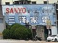 Sanyo Electric (Taiwan) ad wall in Miaoli City 20170507.jpg