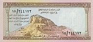 SaudiArabiaP6-1Riyal-LAH1379(1961)-donatedth f.jpg