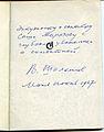 Schalamov-autograph-1967.jpg