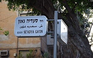 Saadia Gaon - A street sign at the intersection of Se'adya Ga'on and HaHashmona'im streets in Tel Aviv.