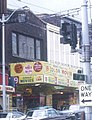Seattle, looking north on First from Union, 1972 (cropped) Green Parrot Theatre.jpg