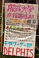 Seikei University (09).jpg