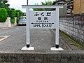 Shimoden Fukuda Station -01.jpg