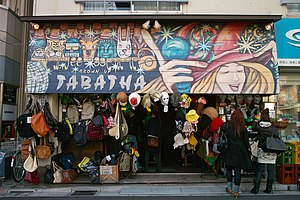 Shimokitazawa - Independent fashion retail; a feature of Shimokitazawa