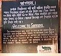 Shivdol temple's information tablet.jpg