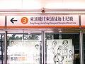 Signpost in Nam Cheong Station Platform 3.jpg