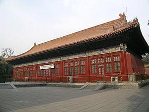 Beijing Shejitan - Image: Sjt 2