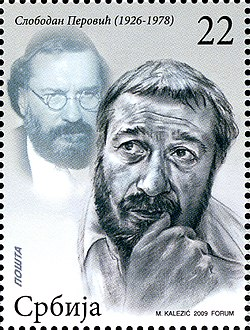 Glumice i Glumci ex - YU 250px-Slobodan_Perovi%C4%87_2009_Serbian_stamp
