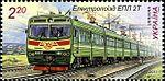 Stamp 2011 EPL 2T (1).JPG