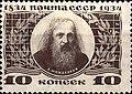 Stamp Soviet Union 1934 CPA464.jpg