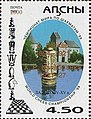Stamp of Abkhazia - 2000 - Colnect 1004739 - Chess men Gold Overprint.jpeg
