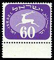 Stamp of Israel - Postage Dues 1952 - 60mil.jpg