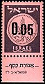 Stamp of Israel - Provisional Stamps - 0.05IL.jpg
