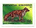 Stamp of Kyrgyzstan 060.jpg