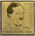 Stamp of Kyrgyzstan lecler.jpg