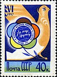 Stamp of USSR 2035.jpg