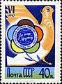 Stamp of USSR 2035.jpg