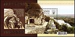 Stamp of Ukraine 2013 No 1315 Lyadivsky Monastery.jpg