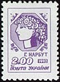 Stamp of Ukraine s18.jpg