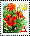 Stamp of Ukraine s373.jpg