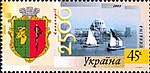 Stamp of Ukraine s537.jpg