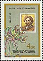 Stamp of Ukraine s72.jpg
