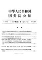 State Council Gazette - 1957 - Issue 02.pdf