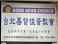 Taipei Good News Church light box 20191130.jpg