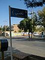 Takhti street sign - Nishapur 6.JPG