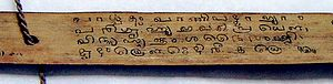 Grantha alphabet - Image: Tamil Palm 1 (cropped)