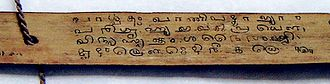 Grantha script - Image: Tamil Palm 1 (cropped)