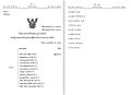 ThaksinConfiscationJudgment-InGovernmentGazette-FirstandLastPages.jpg