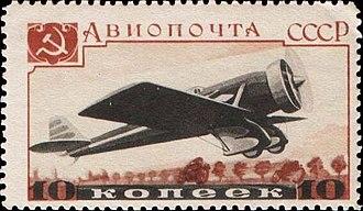 Yakovlev AIR-7 - Image: The Soviet Union 1937 CPA 560 stamp (Yakovlev AIR 7 Ya 7)
