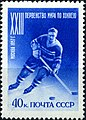 The Soviet Union 1957 CPA 1983 stamp (Ice Hockey Player) backgr blue.jpg